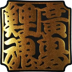 広島カープ 圧着ワッペン 落款 廣島鯉魂 (RK-0003) カープユニフォーム CARP 広島東洋カープ カープ女子 応援歌 刺繍 メール便 アイロン接着 uneemb-store