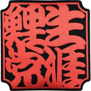 広島カープ 圧着ワッペン 落款 生涯鯉党 (RK-0004) カープユニフォーム CARP 広島東洋カープ カープ女子 応援歌 刺繍 メール便 アイロン接着 uneemb-store