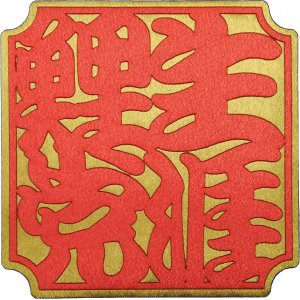 広島カープ 圧着ワッペン 落款 生涯鯉党 (RK-0005) カープユニフォーム CARP 広島東洋カープ カープ女子 応援歌 刺繍 メール便 アイロン接着 uneemb-store