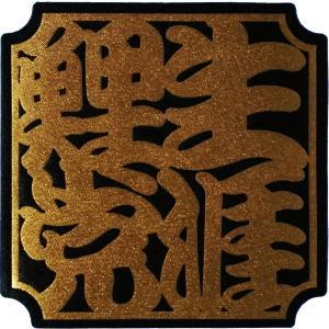 広島カープ 圧着ワッペン 落款 生涯鯉党 (RK-0006) カープユニフォーム CARP 広島東洋カープ カープ女子 応援歌 刺繍 メール便 アイロン接着 uneemb-store