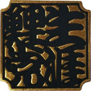 広島カープ 圧着ワッペン 落款 生涯鯉党 (RK-0007) カープユニフォーム CARP 広島東洋カープ カープ女子 応援歌 刺繍 メール便 アイロン接着 uneemb-store