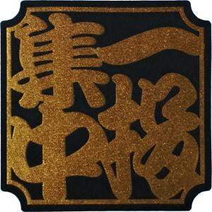 広島カープ 圧着ワッペン 落款 一投集中 (RK-0008) カープユニフォーム CARP 広島東洋カープ カープ女子 応援歌 刺繍 メール便 アイロン接着 uneemb-store