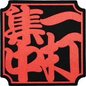 広島カープ 圧着ワッペン 落款 一打集中 (RK-0010) カープユニフォーム CARP 広島東洋カープ カープ女子 応援歌 刺繍 メール便 アイロン接着 uneemb-store