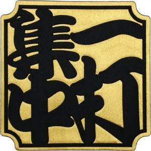 広島カープ 圧着ワッペン 落款 一打集中 (RK-0011) カープユニフォーム CARP 広島東洋カープ カープ女子 応援歌 刺繍 メール便 アイロン接着 uneemb-store