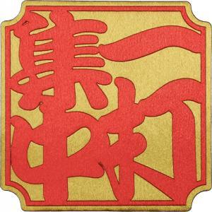 広島カープ 圧着ワッペン 落款 一打集中 (RK-0013) カープユニフォーム CARP 広島東洋カープ カープ女子 応援歌 刺繍 メール便 アイロン接着 uneemb-store