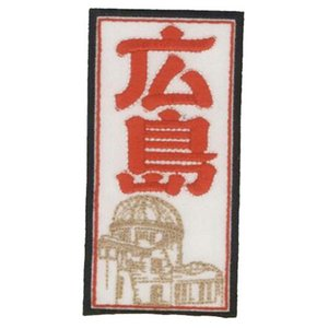 広島カープ 刺繍ワッペン 千社札 広島 (SE-0001) カープユニフォーム CARP 広島東洋カープ カープ女子 応援歌 刺繍 メール便 アイロン接着|uneemb-store