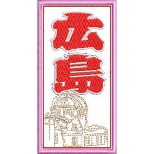 広島カープ 刺繍ワッペン 千社札 広島 (SE-0002) カープユニフォーム CARP 広島東洋カープ カープ女子 応援歌 刺繍 メール便 アイロン接着|uneemb-store