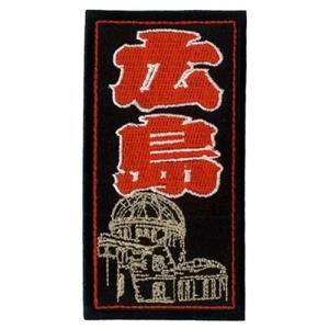 広島カープ 刺繍ワッペン 千社札 広島 (SE-0003) カープユニフォーム CARP 広島東洋カープ カープ女子 応援歌 刺繍 メール便 アイロン接着|uneemb-store