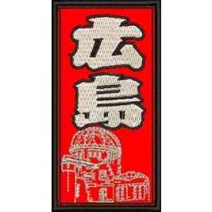 広島カープ 刺繍ワッペン 千社札 広島 (SE-0004) カープユニフォーム CARP 広島東洋カープ カープ女子 応援歌 刺繍 メール便 アイロン接着|uneemb-store