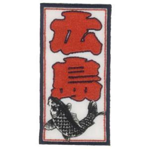 広島カープ 刺繍ワッペン 千社札 広島 (SE-0005) カープユニフォーム CARP 広島東洋カープ カープ女子 応援歌 刺繍 メール便 アイロン接着|uneemb-store