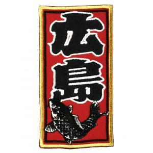 広島カープ 刺繍ワッペン 千社札 広島 (SE-0006) カープユニフォーム CARP 広島東洋カープ カープ女子 応援歌 刺繍 メール便 アイロン接着|uneemb-store