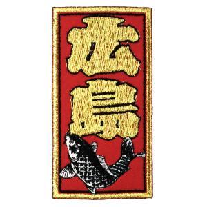 広島カープ 刺繍ワッペン 千社札 広島 (SE-0008) カープユニフォーム CARP 広島東洋カープ カープ女子 応援歌 刺繍 メール便 アイロン接着|uneemb-store