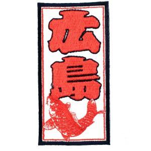 広島カープ 刺繍ワッペン 千社札 広島 (SE-0009) カープユニフォーム CARP 広島東洋カープ カープ女子 応援歌 刺繍 メール便 アイロン接着|uneemb-store