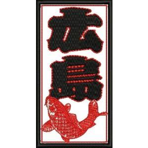 広島カープ 刺繍ワッペン 千社札 広島 (SE-0010) カープユニフォーム CARP 広島東洋カープ カープ女子 応援歌 刺繍 メール便 アイロン接着|uneemb-store