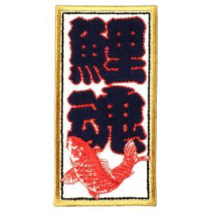 広島カープ 刺繍ワッペン 千社札 鯉魂 (SE-0011) カープユニフォーム CARP 広島東洋カープ カープ女子 応援歌 刺繍 メール便 アイロン接着|uneemb-store