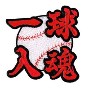 広島カープ 刺繍ワッペン 一球入魂 (SO-0002) カープユニフォーム CARP 広島東洋カープ カープ女子 応援歌 刺繍 メール便 アイロン|uneemb-store