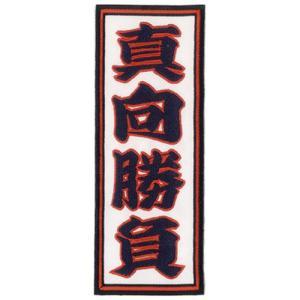 広島カープ 刺繍ワッペン 真向勝負 (SO-0010) カープユニフォーム CARP 広島東洋カープ カープ女子 応援歌 刺繍 メール便 アイロン|uneemb-store
