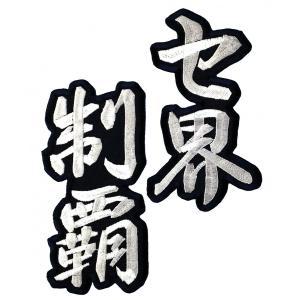 広島カープ 刺繍ワッペン セ界制覇 (SO-0013) カープユニフォーム CARP 広島東洋カープ カープ女子 応援歌 刺繍 メール便 アイロン|uneemb-store
