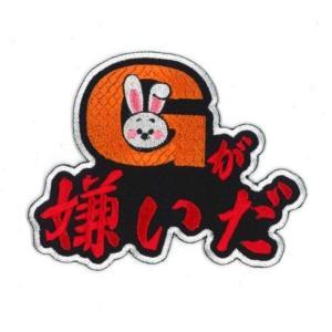 広島カープ 刺繍ワッペン Gが嫌いだ (SO-0014) カープユニフォーム CARP 広島東洋カープ カープ女子 応援歌 刺繍 メール便 アイロン|uneemb-store