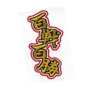 広島カープ 刺繍ワッペン 百戦百勝 (SO-0015) カープユニフォーム CARP 広島東洋カープ カープ女子 応援歌 刺繍 メール便 アイロン|uneemb-store