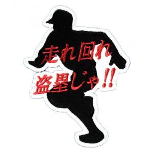 広島カープ 刺繍ワッペン 走れ回れ盗塁じゃ!! (SO-0019) カープユニフォーム CARP 広島東洋カープ カープ女子 応援歌 刺繍 メール便 アイロン|uneemb-store
