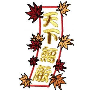 広島カープ 刺繍ワッペン 天下無敵 (SO-0020) カープユニフォーム CARP 広島東洋カープ カープ女子 応援歌 刺繍 メール便 アイロン|uneemb-store