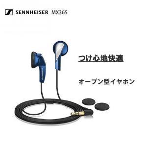 sennheiser ゼンハイザー イヤホン MX365 オープン 開放型 インナーイヤー イヤホン