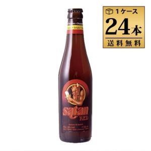 サタン・レッド 330ml 8.0% ビン・瓶 ベルギー ビール 1ケース 24本セット 送料無料|unibiswine