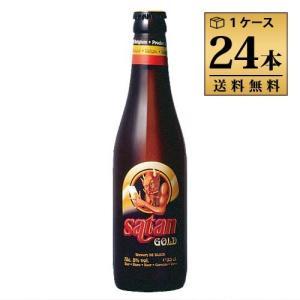 サタン・ゴールド 330ml 8.0% ビン・瓶 ベルギー ビール 1ケース 24本セット 送料無料|unibiswine