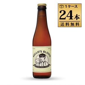 ネロズブロンド 330ml 7.0% ビン・瓶 ベルギー ビール 1ケース 24本セット 送料無料|unibiswine