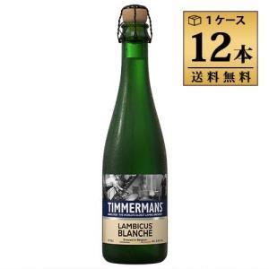 ティママン ブランシェ 375ml 4.5% ビン・瓶 ベルギー ビール(ランビックビール) 1ケース 12本セット 送料無料|unibiswine