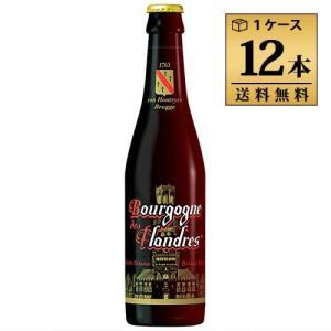ブルゴーニュ・デ・フランドル 330ml 5.0% ビン・瓶 ベルギー ビール 1ケース 12本セット 送料無料|unibiswine