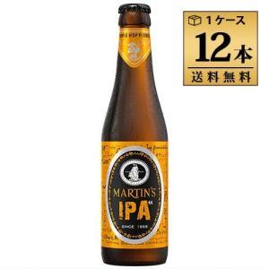 マーティンズIPA 330ml 6.9% ビン・瓶 ベルギー ビール 1ケース 12本セット 送料無料|unibiswine