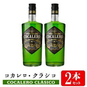 【送料無料】コカレロ 700ml 2本セット Cocalero リキュール 29度 正規品【お買い得セット】ホームバー・家飲みに!|unibiswine