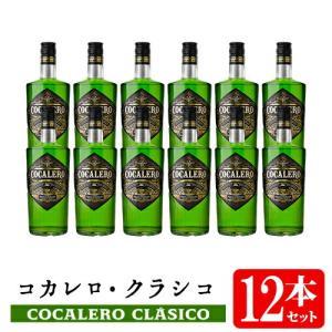 【送料無料】コカレロ 700ml 12本セット Cocalero リキュール 29度 正規品【お買い得セット】ホームバー・家飲みに!業務用にもおすすめ|unibiswine