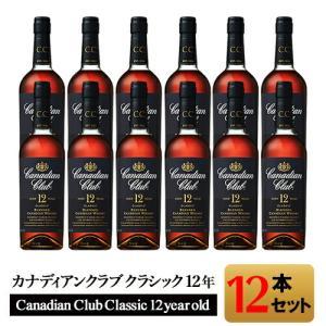 【送料無料】12本セット/1箱【正規品】カナディアンクラブ クラシック 12年/Canadian Club サントリー正規品 ビン・瓶 カナダ  700ml 40.0% カナディアンウイ…|unibiswine