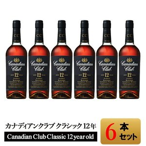 【送料無料】6本セット【正規品】カナディアンクラブ クラシック 12年/Canadian Club サントリー正規品 ビン・瓶 カナダ  700ml 40.0% カナディアンウイスキー…|unibiswine