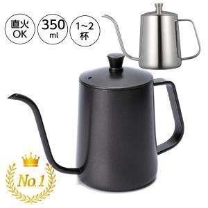 コーヒードリップポット 1人用 350ml ステンレス 細口 ポット コーヒーポット 約2杯分 おし...