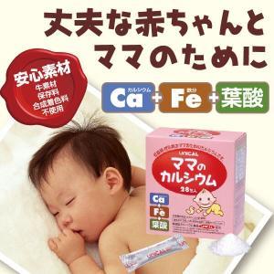 ママのカルシウム 葉酸+鉄+カルシウム 妊婦と赤ちゃんのためのサプリメント(粉末タイプ) ユニカ食品...
