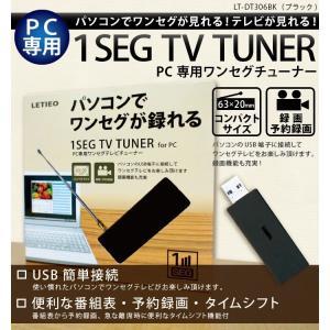 [メール便で送料180円]PC専用 USBワンセグチューナー LT-DT306BK|uniclass-i