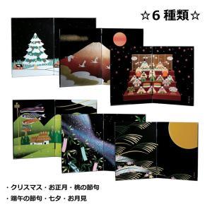 日本の歳時が描かれた木製の屏風です。半分に折りたたんで収納が可能です。 製造国:日本 素材・材質:M...