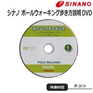 [メール便で送料180円] SINANO シナノ レビータ ポールウォーキング歩き方説明DVD