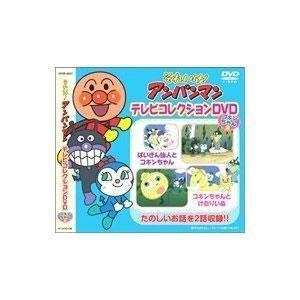 [メール便で送料180円] DVD それいけ!アンパンマン テレビコレクションDVD コキンちゃん編 VPBP-6831