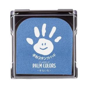 [メール便で送料180円] PalmColors パームカラーズ 手形スタンプパッド そらいろ HPS-A/H-LB|uniclass-i