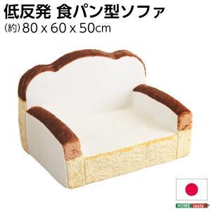 低反発 かわいい食パン ソファー/ローソファー 〔1人掛け アイボリー〕 幅約80cm 肘付き 日本製 『Roti ロティ』〔代引不可〕|uniclass-i