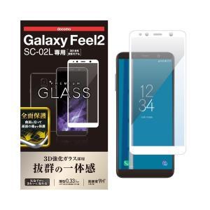 エレコム Galaxy Feel2/フルカバーガラスフィルム/0.33mm/ホワイト PD-SC02...