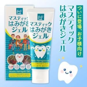 子供向け マスティックはみがきジェル 60g(マスファミリージェル)乳歯から永久歯に生え変わる大事な時期だからこそこだわりの歯磨きジェルを!|uniclass-i