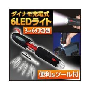 ツール付ダイナモ充電式6LEDライトDT-600/手回し自家発電機|uniclass-i