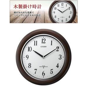 シチズン CITIZEN リズム時計 電波掛け時計 リバライト RW495 8MY495-006|uniclass|03