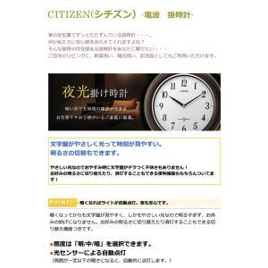 シチズン CITIZEN リズム時計 電波掛け時計 リバライト RW495 8MY495-006|uniclass|04